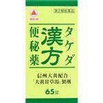 【第2類医薬品】武田コンシューマーヘルスケア タケダ漢方便秘薬 65錠