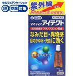 ◆ 【第2類医薬品】武田コンシューマーヘルスケア マイティアアイテクト 15ml
