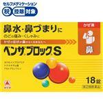 【指定第2類医薬品】武田コンシューマーヘルスケア ベンザブロックS 18カプレット
