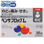 ◆ ● 【指定第2類医薬品】武田コンシューマーヘルスケア ベンザブロックL 30カプレット