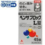 ◆ ● 【指定第2類医薬品】武田コンシューマーヘルスケア ベンザブロックL錠 45錠