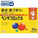 【指定第2類医薬品】武田コンシューマーヘルスケア ベンザブロックS 30カプレット