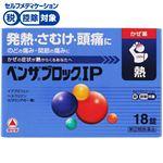 ◆ 【指定第2類医薬品】武田コンシューマーヘルスケア ベンザブロックIP 18カプレット