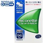 ◆ 【指定第2類医薬品】武田コンシューマーヘルスケア ニコレット クールミント 96個
