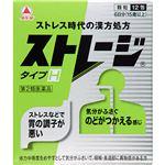 【第2類医薬品】武田コンシューマーヘルスケア ストレージタイプH 1.875g×12包