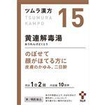 【第2類医薬品】ツムラ ツムラ漢方黄連解毒湯エキス顆粒A 1.875g×20包