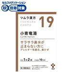【第2類医薬品】ツムラ ツムラ漢方小青竜湯エキス顆粒 2.25g×20包