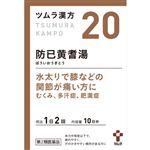 【第2類医薬品】ツムラ ツムラ漢方防已黄耆湯エキス顆粒 1.875g×20包