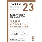 【第2類医薬品】ツムラ ツムラ漢方当帰芍薬散料エキス顆粒 1.875g×20包