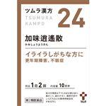 【第2類医薬品】ツムラ ツムラ漢方加味逍遙散エキス顆粒 1.875g×20包