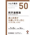 【第2類医薬品】ツムラ ツムラ漢方荊芥連翹湯エキス顆粒 1.875g×20包