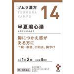 【第2類医薬品】ツムラ ツムラ漢方半夏瀉心湯エキス顆粒 1.875g×10包
