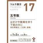 【第2類医薬品】ツムラ ツムラ漢方五苓散料エキス顆粒 2.5g×10包