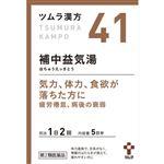 【第2類医薬品】ツムラ ツムラ漢方補中益気湯エキス顆粒 1.875g×10包