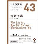 【第2類医薬品】ツムラ ツムラ漢方六君子湯エキス顆粒 1.875g×10包