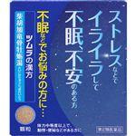 【第2類医薬品】ツムラ ツムラ漢方柴胡加竜骨牡蛎湯エキス顆粒 1.875g×12包