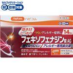 ◆ 【第2類医薬品】キョーリンリメディオ ハピコム フェキソフェナジン錠 AG 28錠