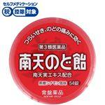 【第3類医薬品】常盤薬品工業 南天のど飴 黒糖シナモン風味 54錠