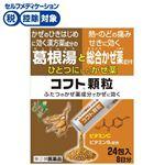 【指定第2類医薬品】日本臓器製薬 コフト顆粒 24包