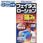 ◆ 【第2類医薬品】久光製薬 フェイタスローション 50ml