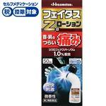 ◆ 【第2類医薬品】久光製薬 フェイタスZαローション 50ml