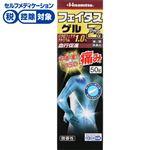 ◆ 【第2類医薬品】久光製薬 フェイタスZαジクサス ゲル 50g