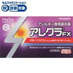 ◆ 【第2類医薬品】久光製薬 アレグラ FX 14錠