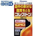 ◆ 【第3類医薬品】久光製薬 コレストン 168カプセル