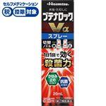 ◆ 【指定第2類医薬品】久光製薬 ブテナロックVα スプレー 20ml