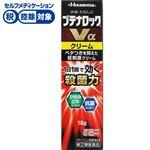 ◆ 【指定第2類医薬品】久光製薬 ブテナロックVα C 18g