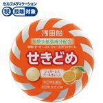【指定第2類医薬品】浅田飴 浅田飴せきどめ クールオレンジ味 36錠