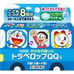 【第2類医薬品】浅田飴 トラベロップQQ S(サイダー味)2錠×4包