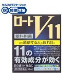 【第2類医薬品】ロート製薬 ロートV11 13ml