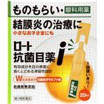 【第2類医薬品】ロート製薬 ロート抗菌目薬i 0.5ml×20本