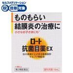 【第2類医薬品】ロート製薬 ロート抗菌目薬EX 10ml