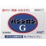 【第2類医薬品】ロート製薬 パンシロン G 1.452g×48包