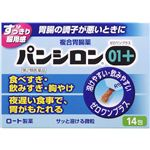 【第2類医薬品】ロート製薬 パンシロン 01プラス 1.50g×14包