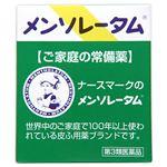 【第3類医薬品】ロート製薬 メンソレータム 軟膏c 75g