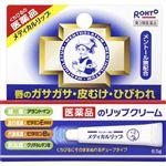 【第3類医薬品】ロート製薬 メンソレータム メディカルリップnc 8.5g