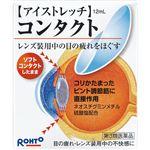 【第3類医薬品】ロート製薬 ロート アイストレッチ コンタクト 12ml