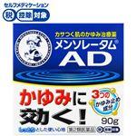 【第2類医薬品】ロート製薬 メンソレータム ADクリームm 90g