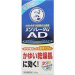 【第2類医薬品】ロート製薬 メンソレータム AD乳液b 120g