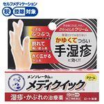 ◆ 【指定第2類医薬品】ロート製薬 メンソレータム メディクイック クリームS 8g