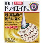 【第3類医薬品】ロート製薬 新ロートドライエイドEX 10ml