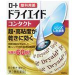【第3類医薬品】ロート製薬 ロートドライエイドコンタクトa 10ml