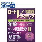 【第3類医薬品】ロート製薬 ロートV アクティブ 13ml