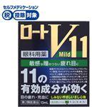 【第2類医薬品】ロート製薬 ロートV11マイルド 13ml