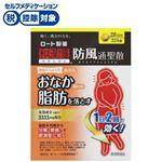 【第2類医薬品】ロート製薬 新・ロート防風通聖散錠T 224錠