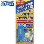 ◆ 【第2類医薬品】ロート製薬 ロートアルガード クイックチュアブル 15錠