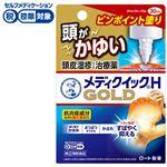 ◆ 【指定第2類医薬品】ロート製薬 メンソレータム メディクイックHゴールド 30ml